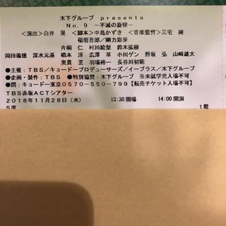 No.9 不滅の旋律  チケット(演劇)