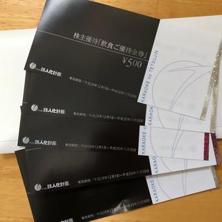 カラオケの鉄人❗️での飲食代金に使用できる優待券 500円券X五枚(その他)