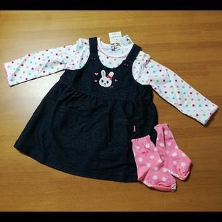 ミキハウス(mikihouse)の新品 ミキハウス ジャンパースカート セット 長袖 うさこちゃん(ワンピース)