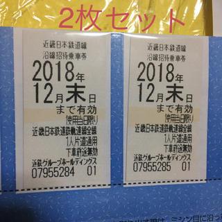 キンテツヒャッカテン(近鉄百貨店)の近鉄電車  株主  乗車券(鉄道乗車券)