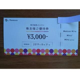 3千円分 メニコン 株主優待券(その他)
