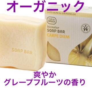 【新品 未使用】グレープフルーツ系の香り  石鹸 ( 上質 )  100g 3個(ボディソープ / 石鹸)