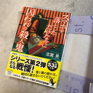 宝島社 - スマホを落としただけなのに 囚われの殺人鬼