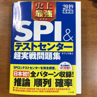SPI テストセンター 超実践問題集(参考書)