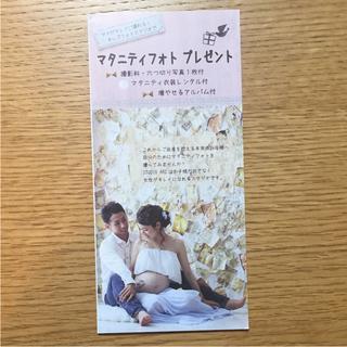 スタジオアーク マタニティフォト +おまけ(クリクラクーポン)(その他)