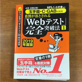 玉手箱・C-GAB 「Webテスト」完全突破法(参考書)