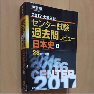 センター試験過去問 日本史B(参考書)