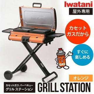 イワタニ(Iwatani)の新品未使用 イワタニ グリルステーション オレンジ IW-BBQ-GR-OR(調理機器)