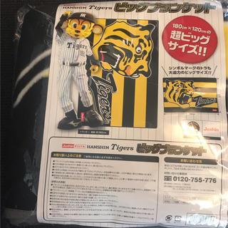 ハンシンタイガース(阪神タイガース)の阪神 タイガース ビックブランケット(応援グッズ)