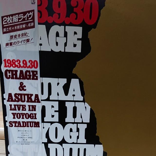 Images of 1983.9.30 CHAGE&ASUKA LIVE IN YOYOGI STADIUM ...