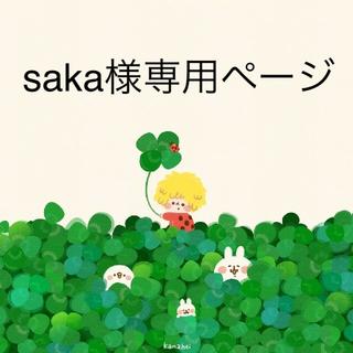 saka様専用ページ(ボディクリーム)