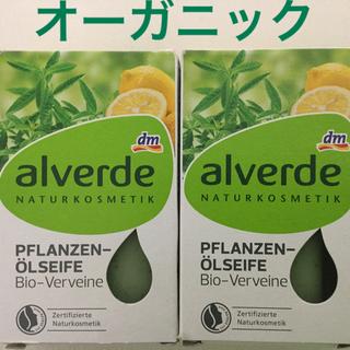 【新品 未開封】 BIO  オーガニック  石鹸 (レモングラス)     3個(ボディソープ / 石鹸)
