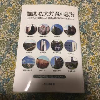 難関私大対策の急所/牛山 恭範(参考書)