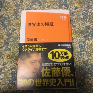 世界史の極意/佐藤 優(参考書)