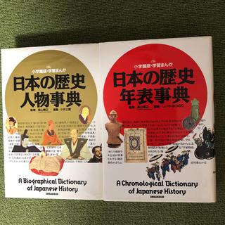 小学館版 学習マンガ 日本の歴史 年表辞典 人物辞典(人文/社会)