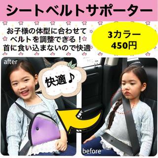 子ども用 シートベルト サポーター カー用品 お出かけ(自動車用チャイルドシートクッション )