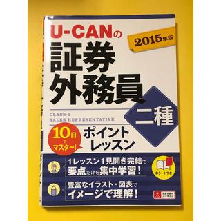 U-CANの証券外務員二種ポイントレッスン 10日でマスター(参考書)