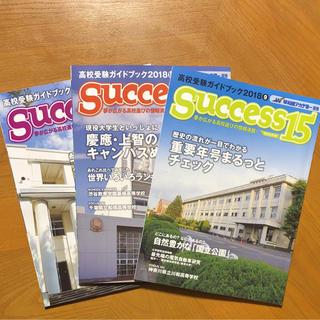サクセス15 高校受験ガイドブック 3冊まとめて(参考書)