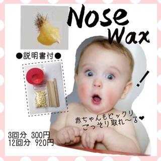【最安値!!】ノーズワックス 3回分 ♡ 鼻毛脱毛 送料込(脱毛/除毛剤)