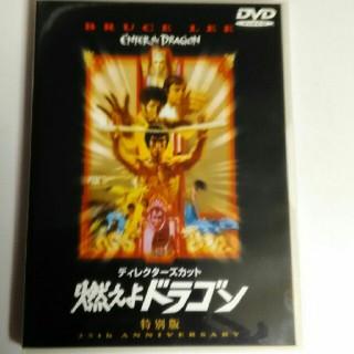 ディレクターズカット『燃えよドラゴン』特別版(外国映画)