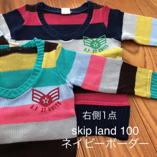 スキップランド(Skip Land)の美品☆skipland☆100ネイビーボーダーニット(ニット)
