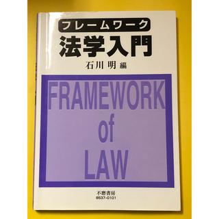 フレームワーク 法学入門(参考書)