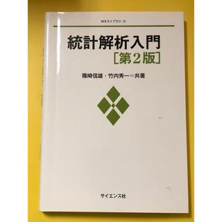 統計解析入門 第2版(参考書)