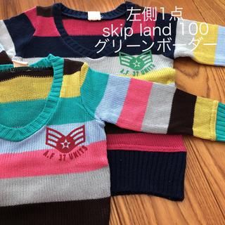 スキップランド(Skip Land)の新品☆skipland☆100グリーンボーダーニット(ニット)