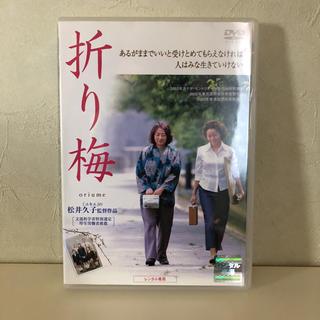 折り梅 DVDレンタル 松井久子監督作品(日本映画)