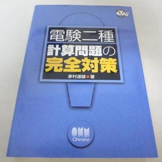 電験二種 計算問題の完全対策 オーム社(参考書)