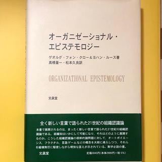 オーガニゼーショナル・エピステモロジー(参考書)