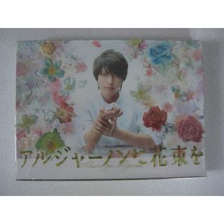 新品・未開封『アルジャーノンに花束を』初回版DVD(TVドラマ)