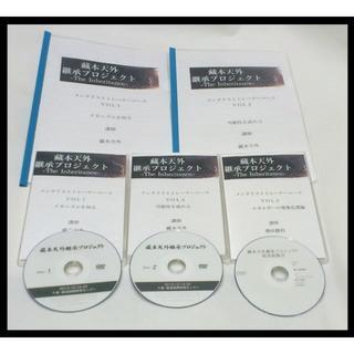 DVD 45万 蔵本天外 藏本天外 継承プロジェクト(その他)