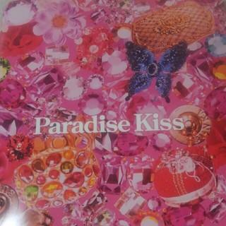 映画パラダイスキスパンフレット(日本映画)
