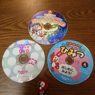 こどもちゃれんじ 新一年生準備 DVD (キッズ/ファミリー)