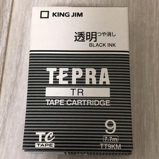 キングジム(キングジム)のテプラ 透明つや消し 9mm(オフィス用品一般)