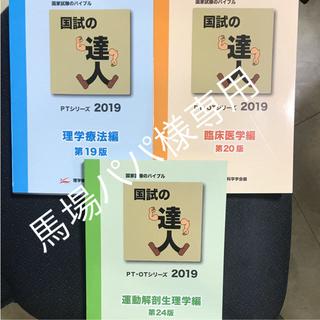 国試の達人 2019(参考書)