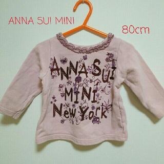 アナスイミニ(ANNA SUI mini)の80cm【ANNA SUI MINI 】(トレーナー)