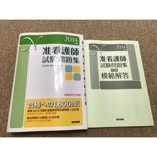 「准看護師試験問題集 2014年版(参考書)