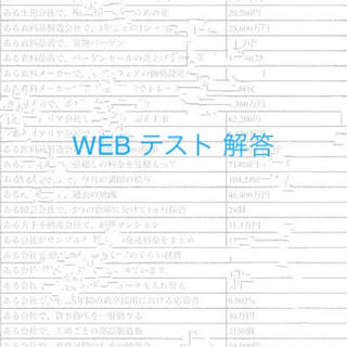 Webテスト 解答(参考書)