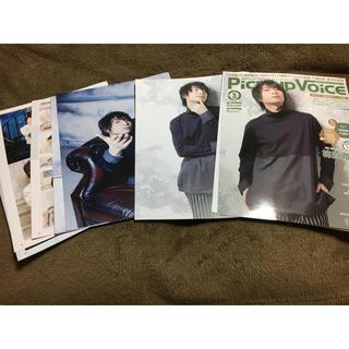 柿原徹也 雑誌切り抜き(切り抜き)