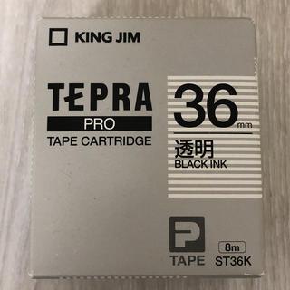 キングジム(キングジム)のテプラ 透明 36mm (オフィス用品一般)