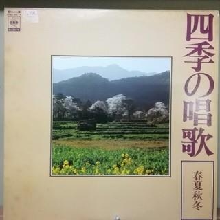 ソニー(SONY)の四季の唱歌~春夏秋冬。(LPレコード2枚組)(童謡/子どもの歌)