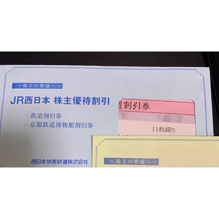 ジェイアール(JR)のJR西日本株主優待券 14枚 セット(鉄道乗車券)