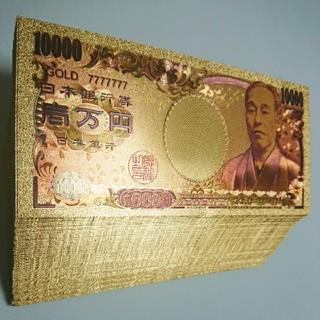 黄金に輝くお札 なんと100枚セット 一万円札 金運 強運 お金 パワーアイテム(貨幣)