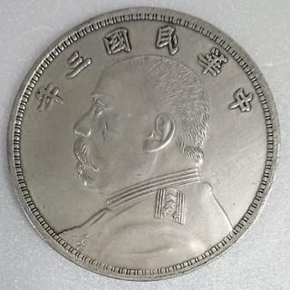 中国古銭 中華民国三年 開国紀念 袁世凱 拾圓 古弊 大型(貨幣)