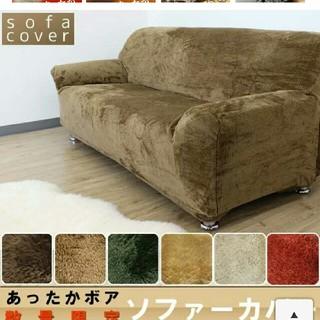 たっくん様専用ソファーカバー・3人掛け用・暖かい・ブラウン・美品(ソファカバー)