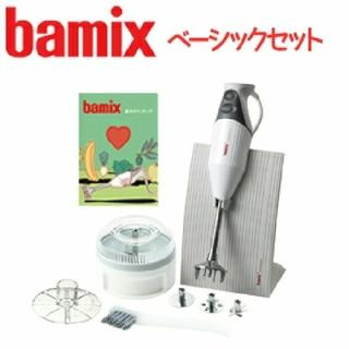 bamixバーミックスm300ベーシックセット白(フードプロセッサー)