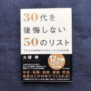 30代を後悔しない50のリスト(人文/社会)