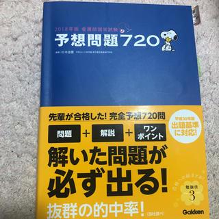 ガッケン(学研)の予想問題720(参考書)